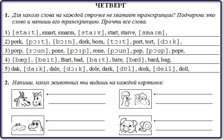 узнать слово по транскрипции